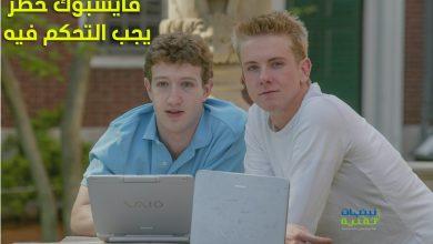 صورة الشريك المؤسس لفيسبوك : حان وقت تقسيم شبكة فايسبوك !