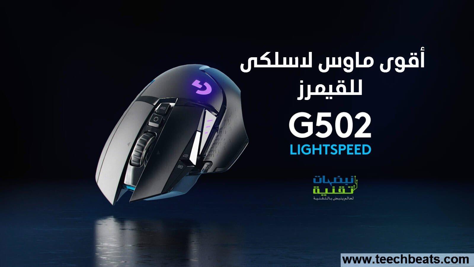 أشهر ماوس مخصص للقيمرز G502