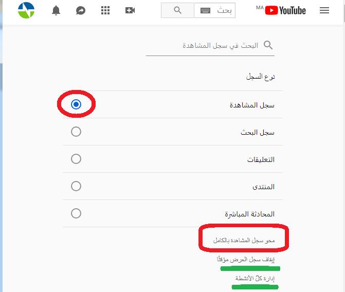كيفية مسح سجل اليوتيوب