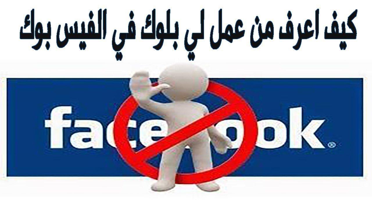 معرفة من قام بحظرك على الفيس بوك