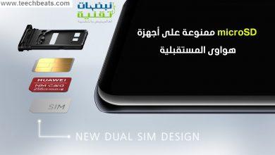 Photo of منتجات هواوي المستقبلية لن تتوفر على بطاقات تخزين خارجية microSD