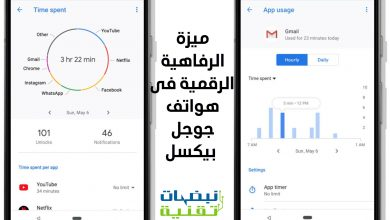 Photo of ميزة Digital Wellbeing تجعل هواتف جوجل بيكسل تعمل بشكل بطيء