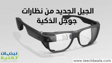 نظارات الواقع المعزز الجديدة Google Glass 2