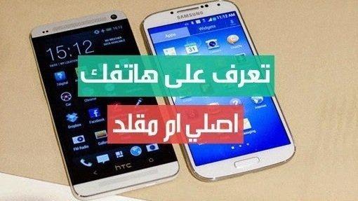 كيف أعرف أن هاتفي أصلي أم مقلد