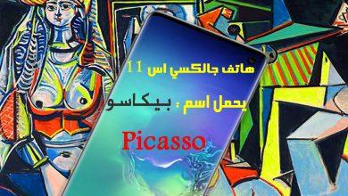 """Photo of هاتف Galaxy S11 يحمل الاسم الرمزي """"بيكاسو""""،إليك بعض المعلومات الأولية"""