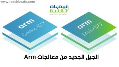 Photo of الكشف عن معالج Cortex-A77 ومعالج الرسوميات Mali-G77 للجيل القادم من الهواتف