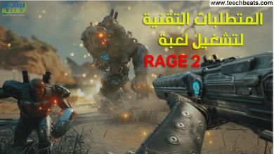 Photo of استيديوهات بيثيسدا تكشف عن المتطلبات التقنية لتشغيل لعبة Rage 2