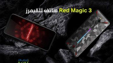 Photo of اكتشف الهاتف الرائع Red Magic 3 : مواصفات تقنية مذهلة وموجه للقيمرز