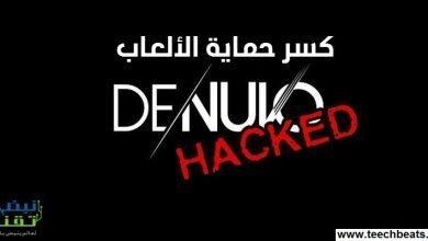 Photo of الألعاب المحمية بنظام Denuvo يتم كسر حمايتها في أقل من 24 ساعة