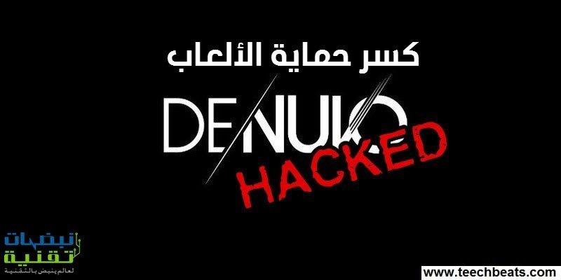الألعاب المحمية بنظام Denuvo
