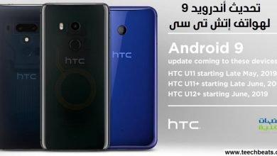 صورة 3 هواتف HTC سوف تحصل على تحديث أندرويد 9 الفطيرة خلال هذين الشهرين