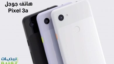 Photo of تعرف على هاتف جوجل Pixel 3a بسعر 400 دولار