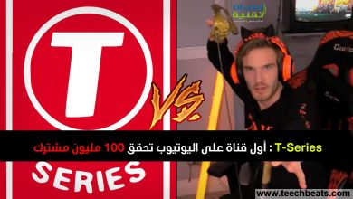 قناة T-Series