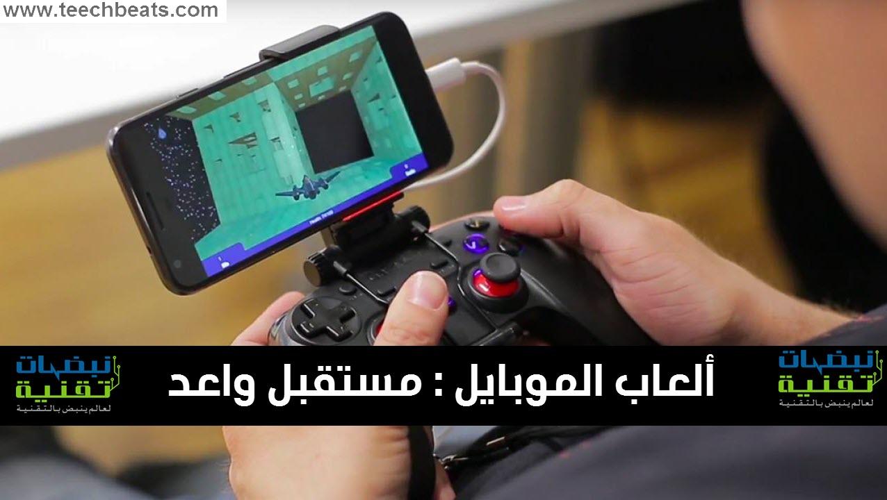 ألعاب الموبايل