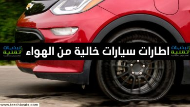 Photo of في تعاون مشترك بين ميشلان و جنرال موتورز : إطارات سيارات بدون هواء