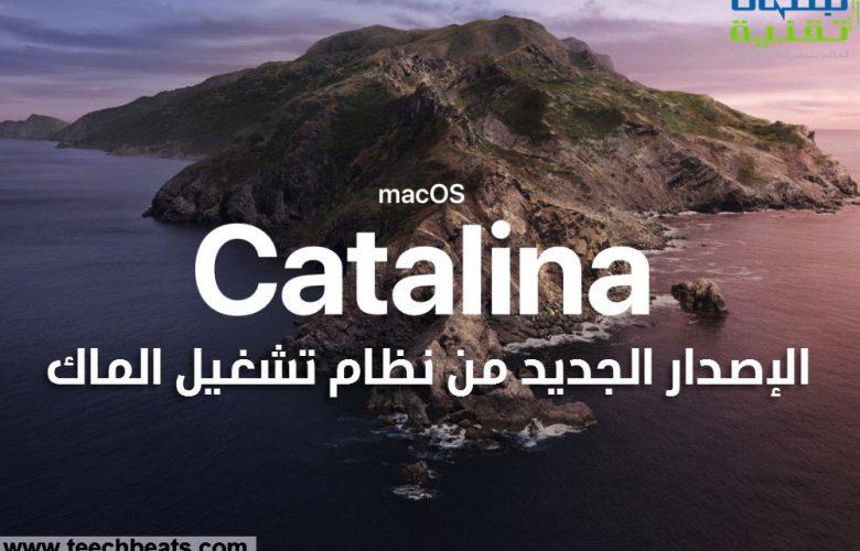 نظام macOS Catalina