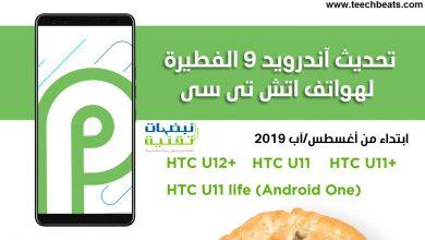Photo of ملاك هاتف HTC U11 و +U12 : تحديث أندرويد 9 خلال شهر أغسطس