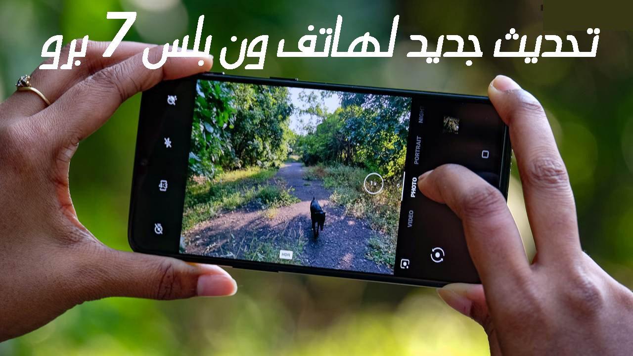 تحديث جديد لهاتف OnePlus 7 Pro