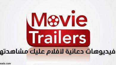 أفلام جديدة