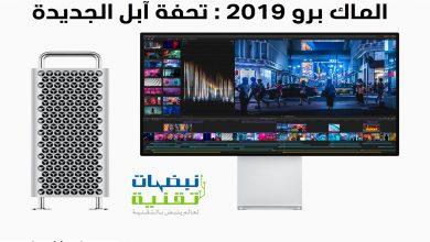 Photo of آبل كشفت عن وحش جديد : حاسب الماك برو 2019 الأفضل بدون منازع