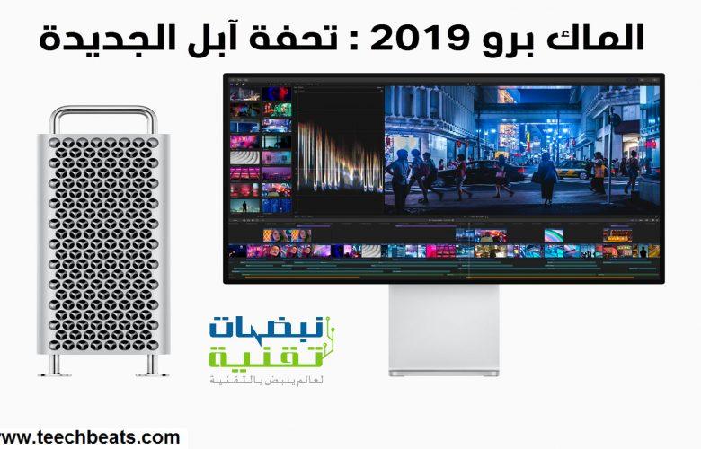 حاسب الماك برو 2019