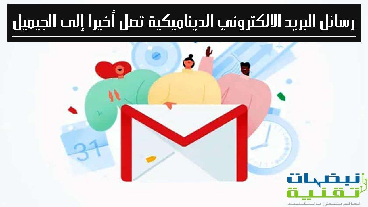رسائل البريد الإلكتروني الديناميكية