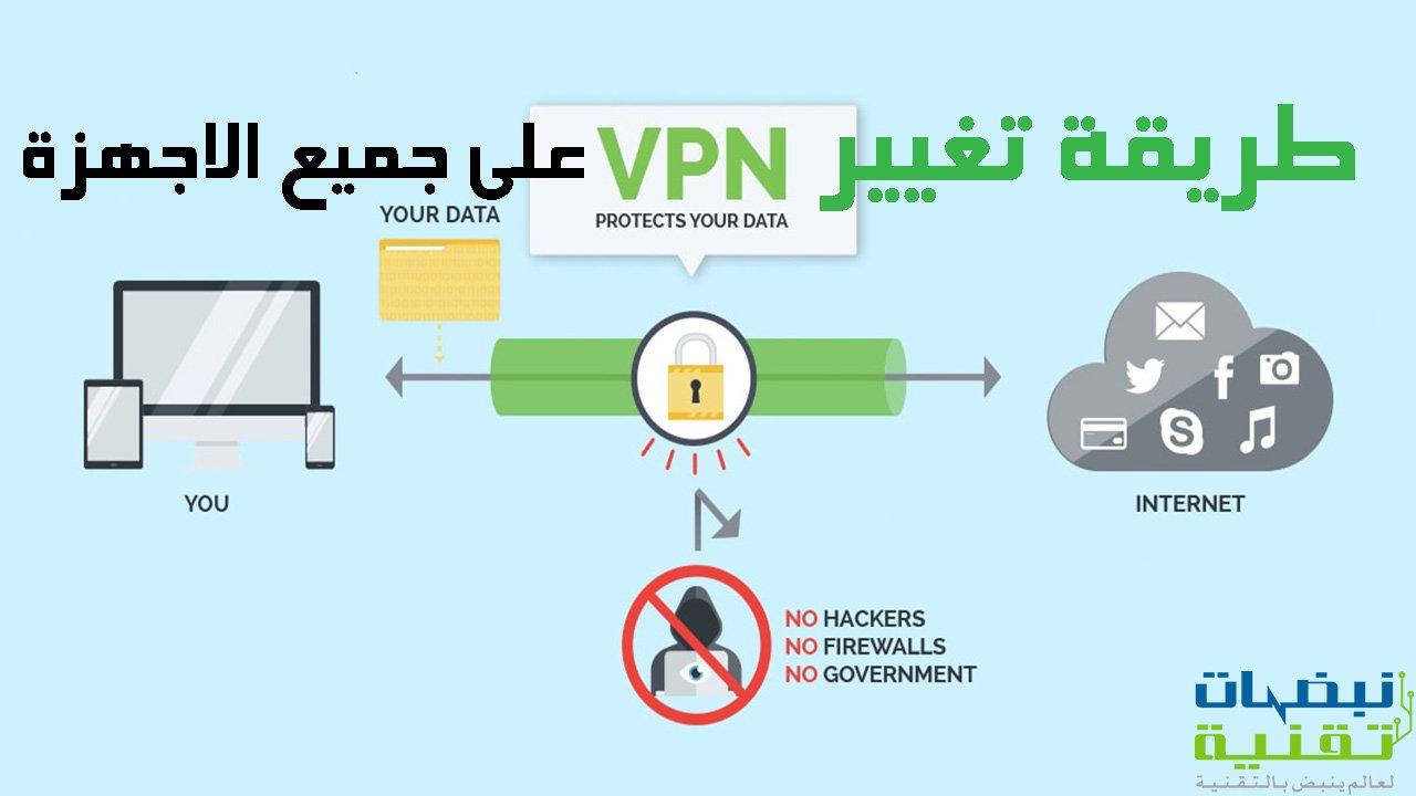 كيفية تغيير VPN للكمبيوتر