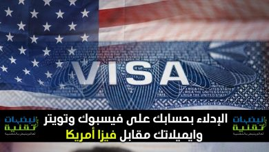 الحصول على تأشيرة الدخول الأمريكية