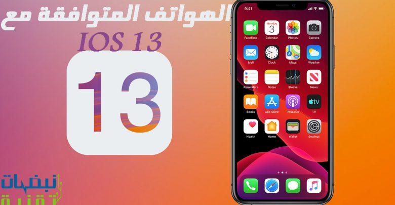 قائمة الهواتف المتوافقة مع اي اوس 13 iOS