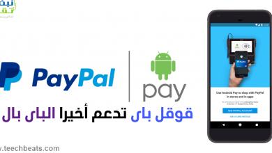 Photo of خدمة الدفع قوقل Google Pay تدعم أخيرا الباي بال PayPal