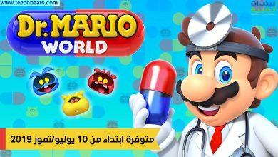 Photo of لعبة Dr. Mario World موبايل : الشهر القادم على الأندرويد و iOS