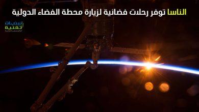 زيارة محطة الفضاء الدولية