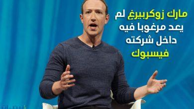 Photo of المساهمون في فيسبوك متذمرون من طريقة تسيير الشركة ويرغبون في طرد مارك زوكربيرغ