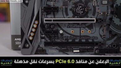 Photo of الإعلان عن منافذ PCIe 6.0 الجديدة : سرعة نقل 256GB/s ضعف الجيل السابق