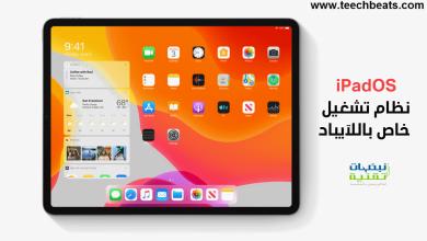 نظام التشغيل iPadOS