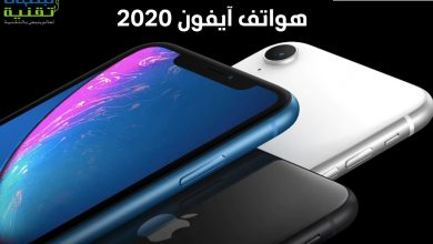 صورة جميع هواتف آيفون 2020 ستأتي بشاشات OLED و شبكات 5G