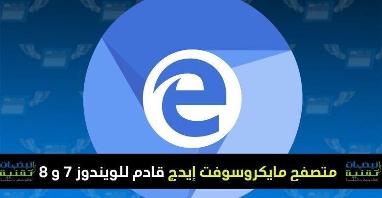 Photo of متصفح مايكروسوفت ايدج قادم للويندوز 7 و 8 كذلك