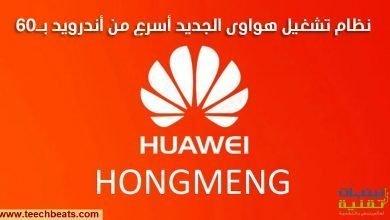 Photo of نظام تشغيل هواوي الجديد Hongmeng قادم في أكتوبر المقبل