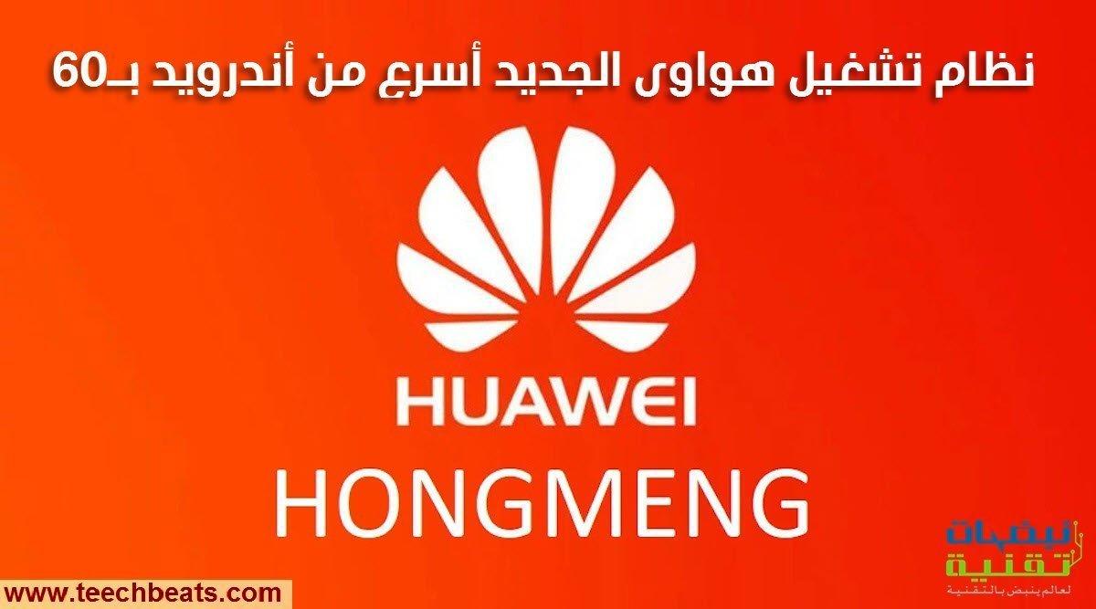 نظام تشغيل هواوي الجديد Hongmeng