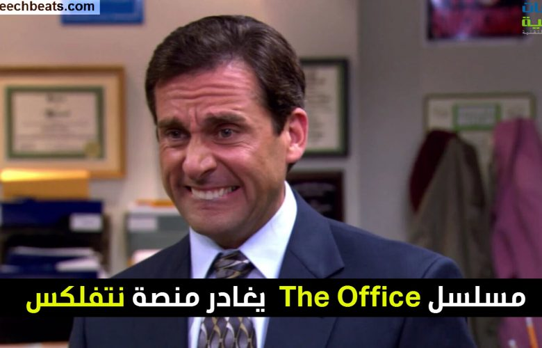 مسلسل The Office