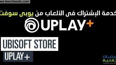 Photo of خدمة الإشتراك في الألعاب +Uplay من يوبي سوفت قادمة في سبتمبر