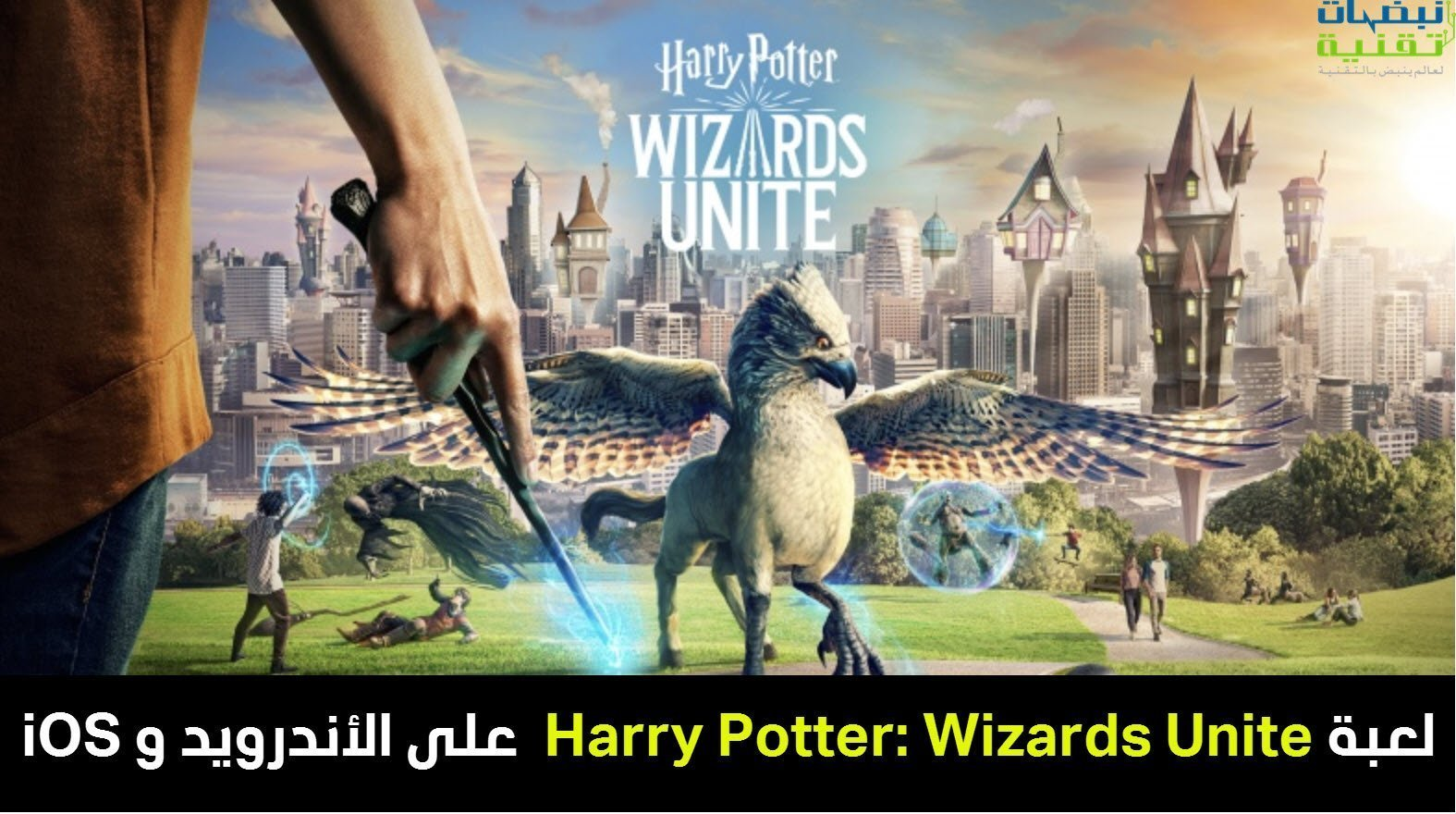لعبة Harry Potter: Wizards Unite