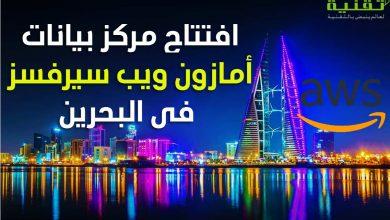 Photo of افتتاح سيرفرات خدمات أمازون ويب AWS رسميا في البحرين