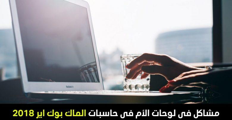 Photo of اصلاح مجاني يشمل حاسبات الماك بوك اير 2018 بسبب مشاكل في بطاقة الأم