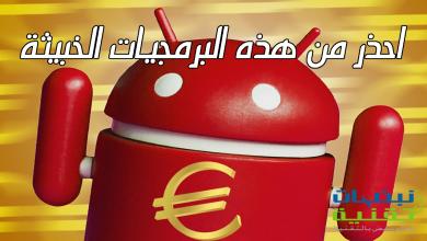 Photo of هذه البرمجيات الخبيثة والخطيرة تسرق الأموال من 188 تطبيقًا بنكياً