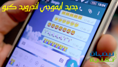 Photo of تعرف على جديد ايموجي اندرويد كيو Android Q