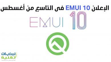 تحديث EMUI 10
