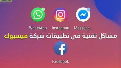 صورة مشاكل في استخدام فيسبوك و واتساب و انستقرام و مسنجر