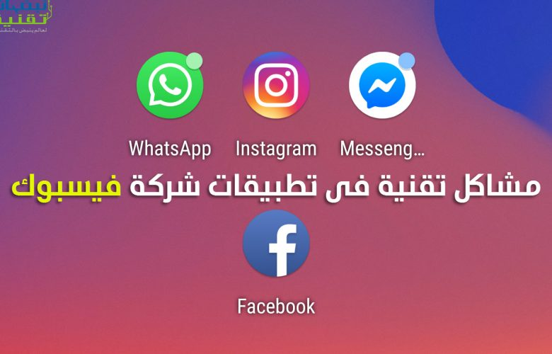 مشاكل في استخدام فيسبوك