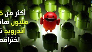 Photo of تطبيقات ملغومة : أكثر من 25 مليون هاتف آندرويد تم حقنه ببرمجات خبيثة